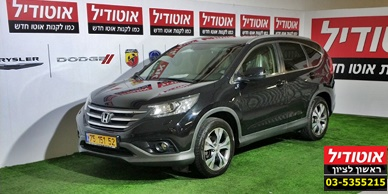 הונדה CR-V 2013